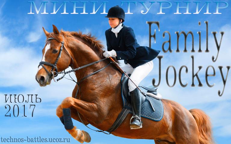 http://technos-battles.ucoz.ru/Atributika/family-jockey_logo-07.17_a.png