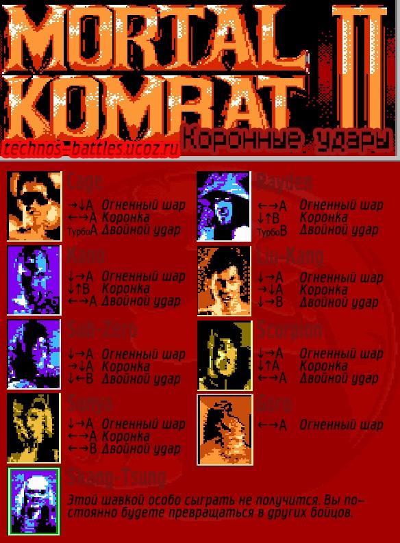 Mortal Kombat 2 приёмы/удары