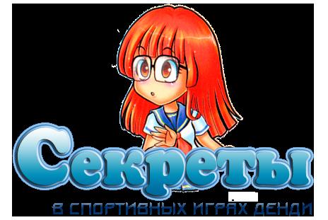 http://technos-battles.ucoz.ru/arts/sekrety.png