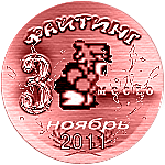 http://technos-battles.ucoz.ru/big_medals/bronzovaja_medal-3.png