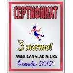 http://technos-battles.ucoz.ru/big_medals/bronzovyj_sertifikat-14.png