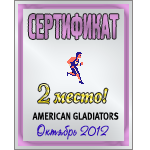 http://technos-battles.ucoz.ru/big_medals/serebrjanyj_sertifikat-14.png