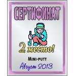 http://technos-battles.ucoz.ru/big_medals/serebrjanyj_sertifikat-25.png