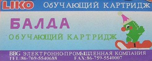 http://technos-battles.ucoz.ru/titulnik/balda.jpg